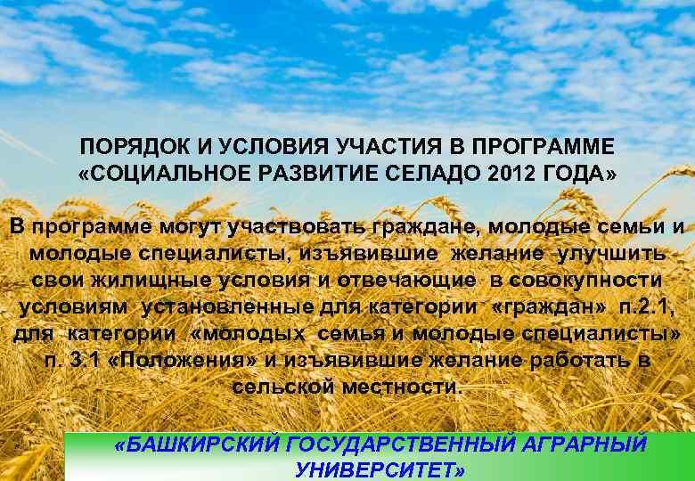 ПОРЯДОК И УСЛОВИЯ УЧАСТИЯ В ПРОГРАММЕ  «СОЦИАЛЬНОЕ РАЗВИТИЕ СЕЛАДО 2012 ГОДА»