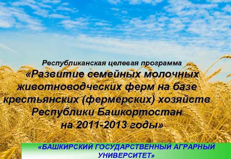 Республиканская целевая программа «Развитие семейных молочных  животноводческих ферм на базе крестьянских (фермерских)
