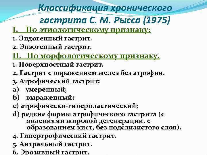Классификация хронического  гастрита С. М. Рысса (1975) I. По этиологическому признаку: