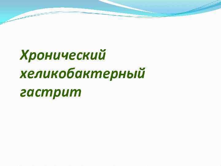 Хронический хеликобактерный гастрит