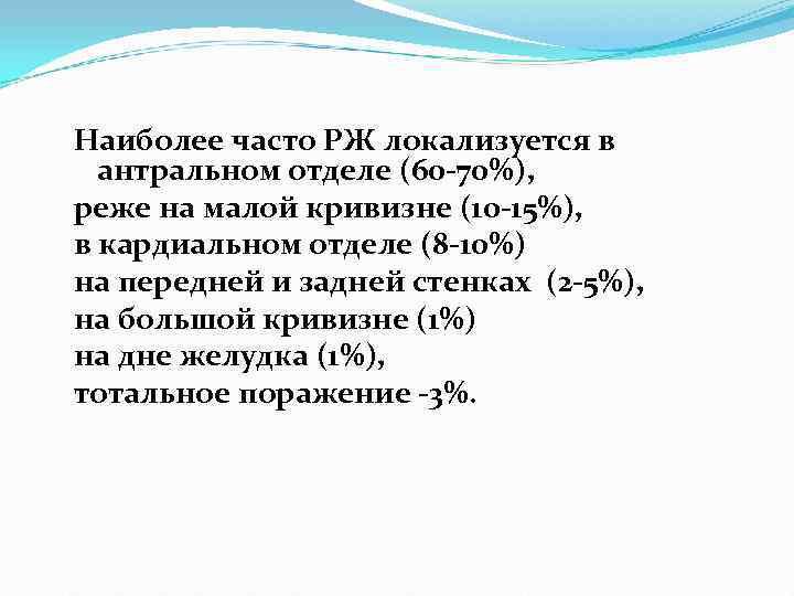 Наиболее часто РЖ локализуется в  антральном отделе (60 70%), реже на малой кривизне