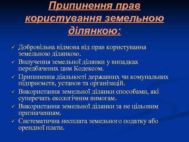 Припинення прав  користування земельною   ділянкою: ü  Добровільна