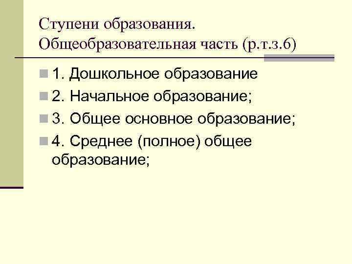 Ступени образования. Общеобразовательная часть (р. т. з. 6) n 1. Дошкольное образование n 2.