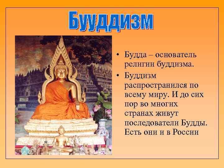 • Будда – основатель  религии буддизма.  • Буддизм  распространился по