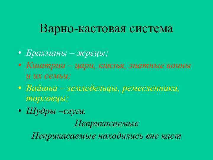 Варно-кастовая система • Брахманы – жрецы;  • Кшатрии – цари, князья,