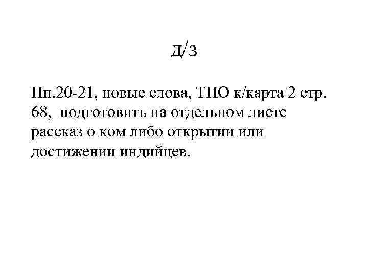 д/з Пп. 20 -21, новые слова, ТПО к/карта 2 стр.
