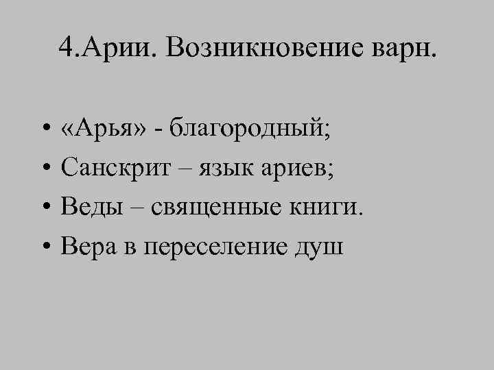4. Арии. Возникновение варн. • «Арья» - благородный;  •  Санскрит