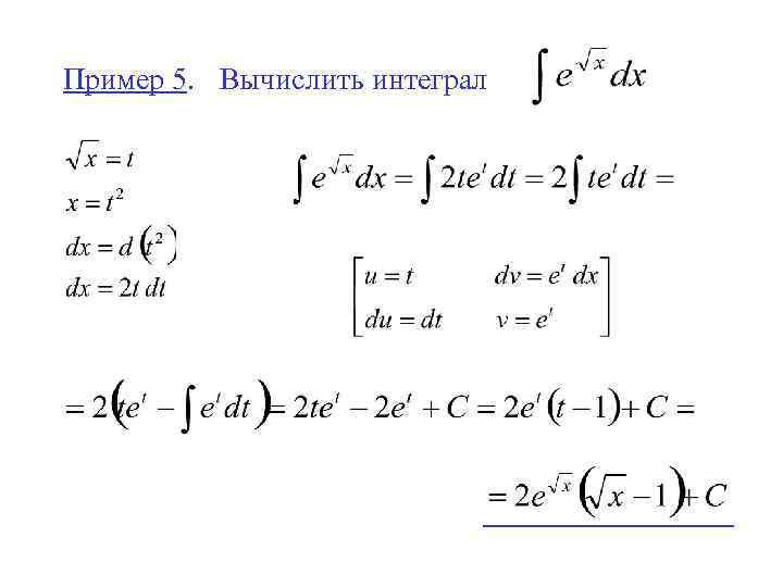 Пример 5. Вычислить интеграл