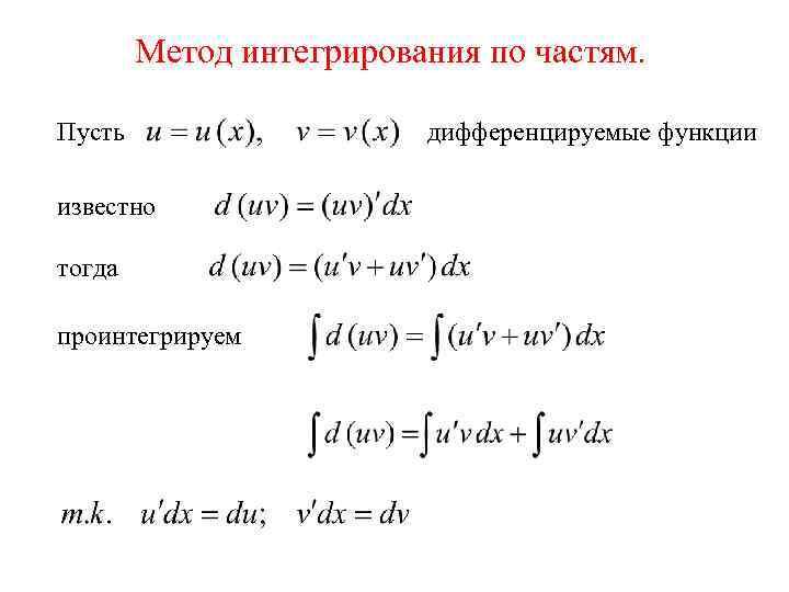 Метод интегрирования по частям.  Пусть    дифференцируемые функции известно