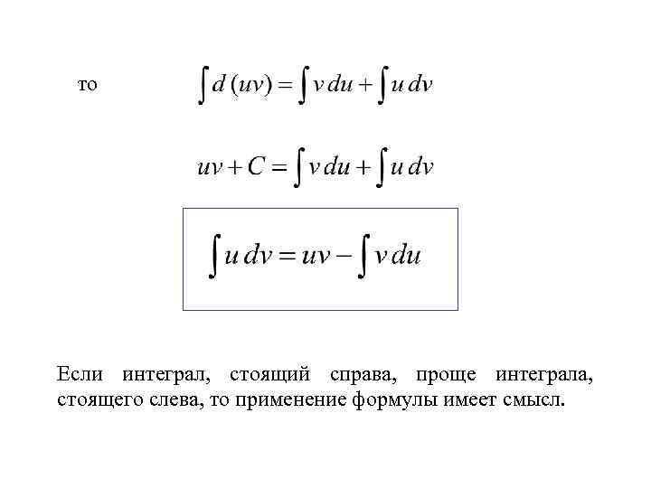 то Если интеграл, стоящий справа, проще интеграла, стоящего слева, то применение формулы имеет