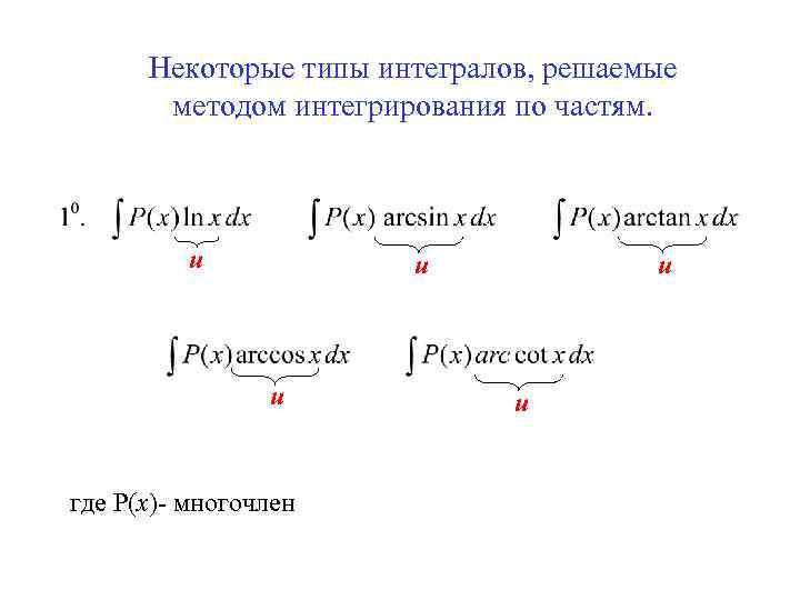 Некоторые типы интегралов, решаемые  методом интегрирования по частям.    u