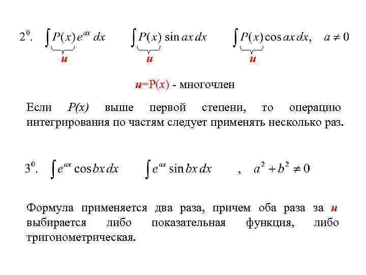 u   u     u=P(x) - многочлен Если Р(х)