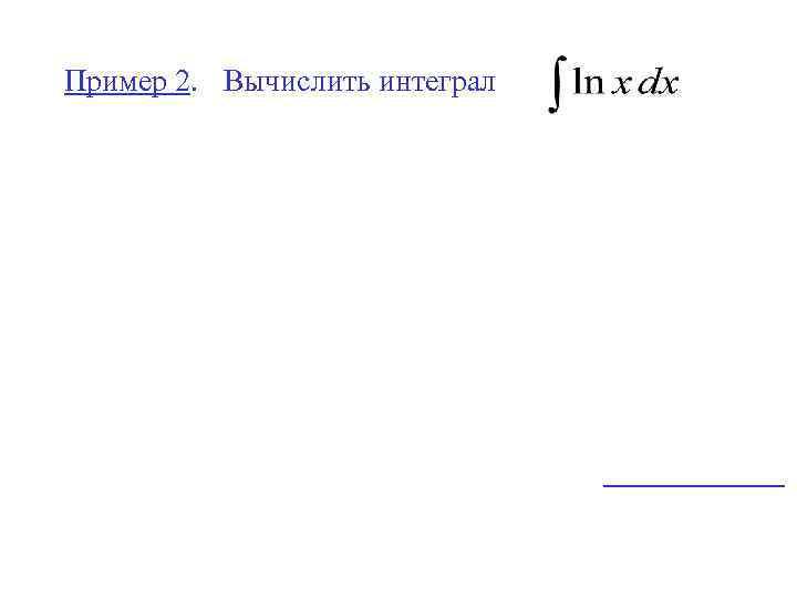 Пример 2. Вычислить интеграл