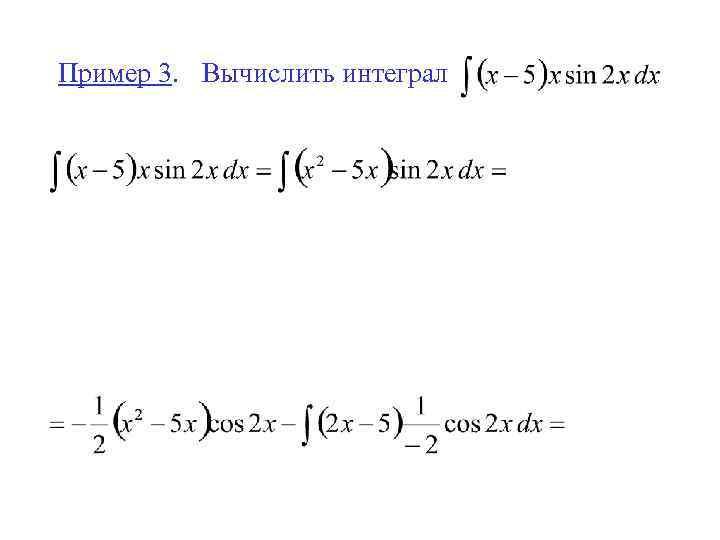 Пример 3. Вычислить интеграл