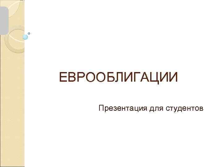 ЕВРООБЛИГАЦИИ Презентация для студентов