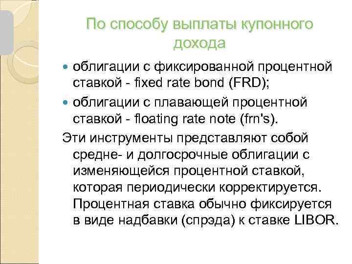 По способу выплаты купонного    дохода  облигации с фиксированной