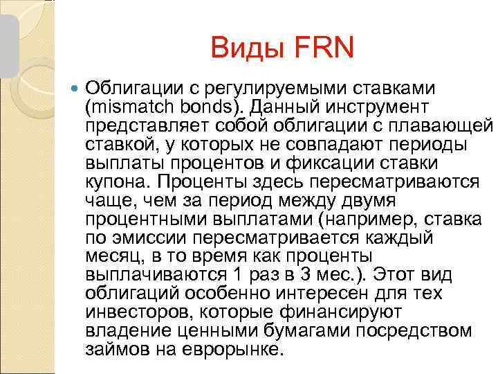 Виды FRN Облигации с регулируемыми ставками (mismatch bonds). Данный инструмент