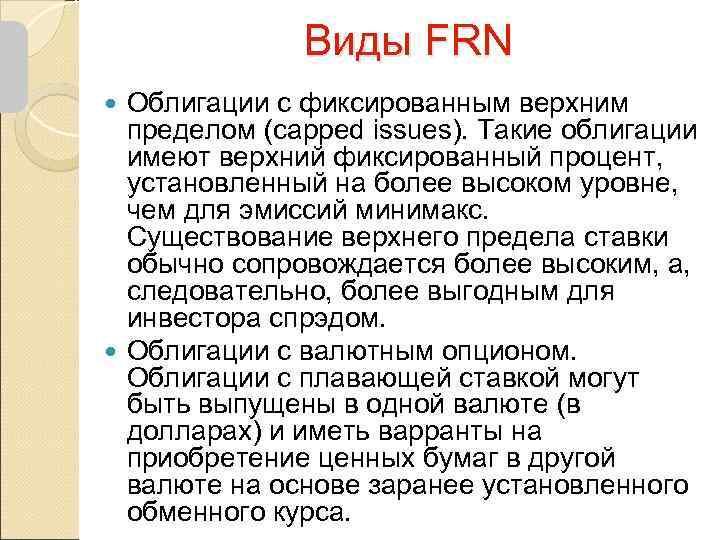 Виды FRN  Облигации с фиксированным верхним  пределом (capped issues).