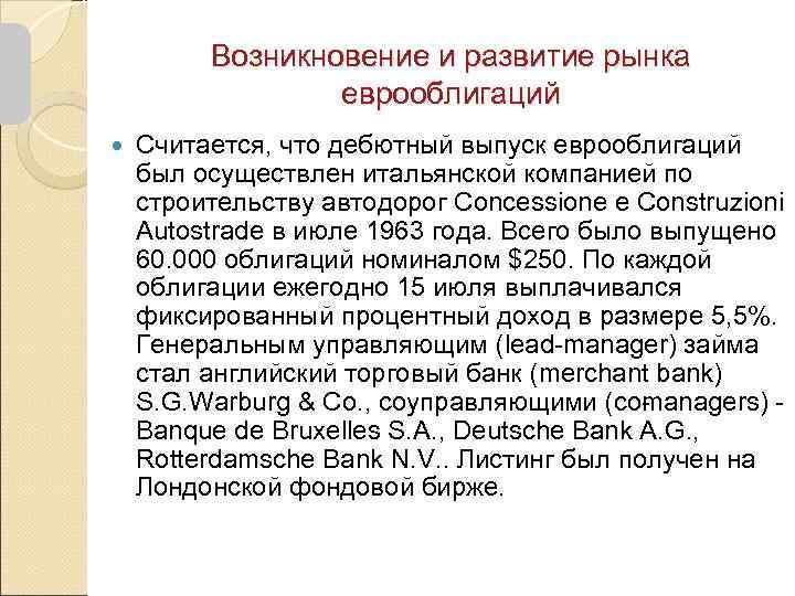 Возникновение и развитие рынка   еврооблигаций Считается, что дебютный выпуск