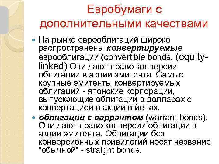 Евробумаги с дополнительными качествами  На рынке еврооблигаций широко  распространены конвертируемые