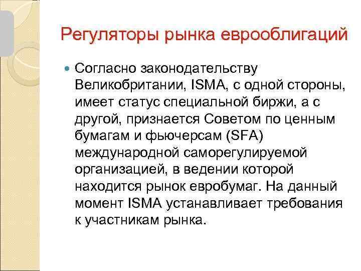Регуляторы рынка еврооблигаций Согласно законодательству Великобритании, ISMA, с одной стороны, имеет статус специальной биржи,