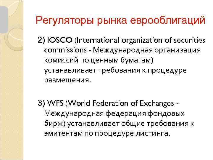 Регуляторы рынка еврооблигаций 2) IOSCO (International organization of securities  commissions - Международная организация