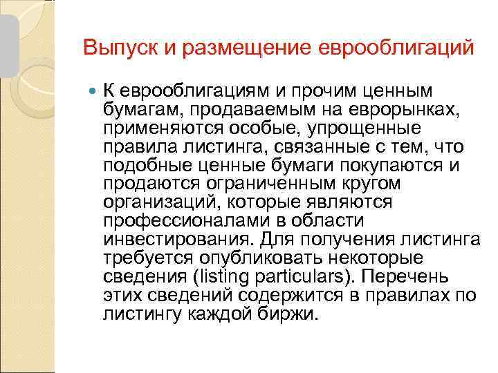 Выпуск и размещение еврооблигаций К еврооблигациям и прочим ценным бумагам, продаваемым на еврорынках, применяются