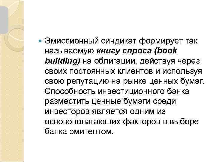 Эмиссионный синдикат формирует так называемую книгу спроса (book building) на облигации, действуя