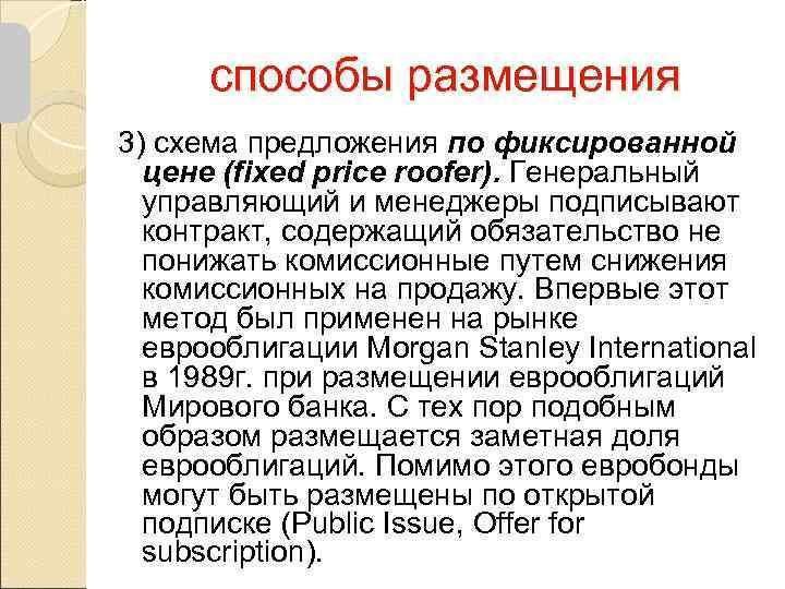 способы размещения 3) схема предложения по фиксированной  цене (fixed price roofer). Генеральный