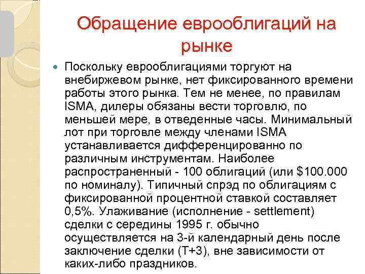 Обращение еврооблигаций на   рынке Поскольку еврооблигациями торгуют на внебиржевом рынке, нет