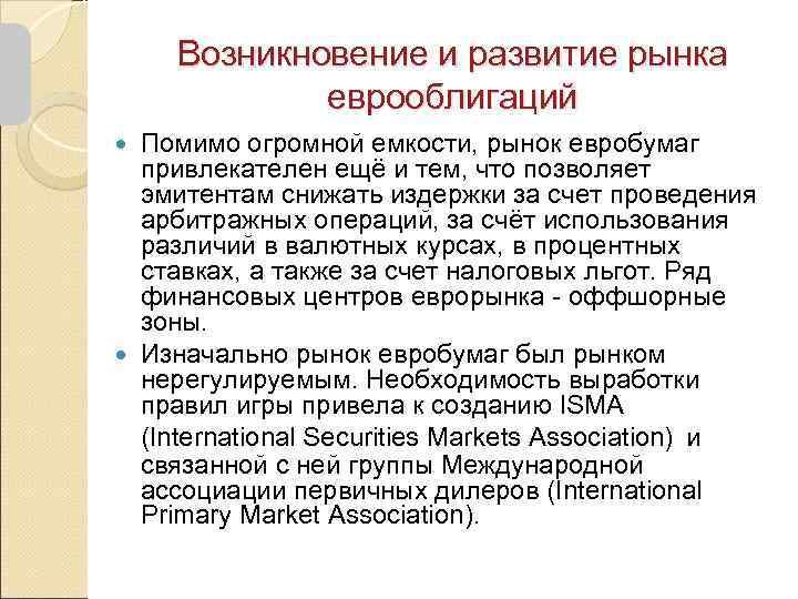 Возникновение и развитие рынка   еврооблигаций  Помимо огромной емкости, рынок