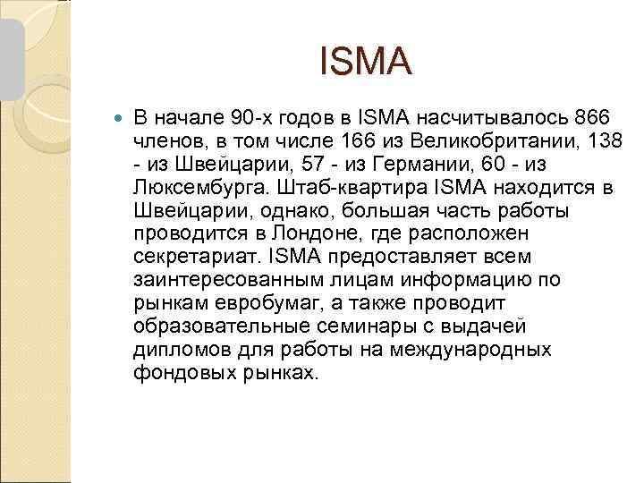 ISMA В начале 90 х годов в ISMA насчитывалось