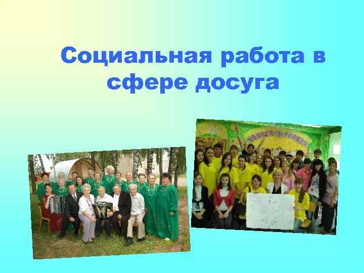 социальная работа с молодёжью в сфере досуга