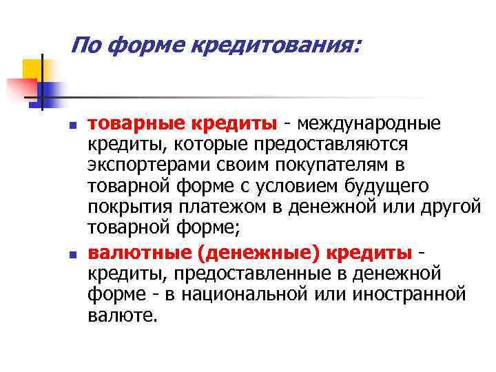 национальная форма кредитазайм за 5 минут на карту украина