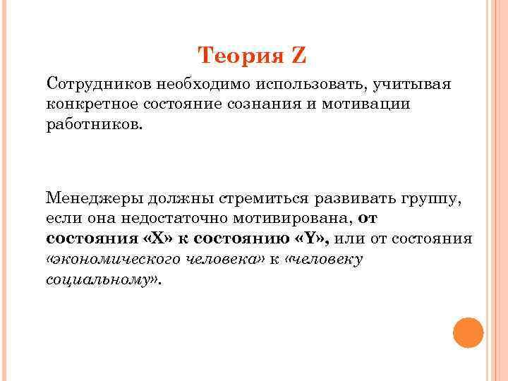 Теория Z Сотрудников необходимо использовать, учитывая конкретное состояние сознания и