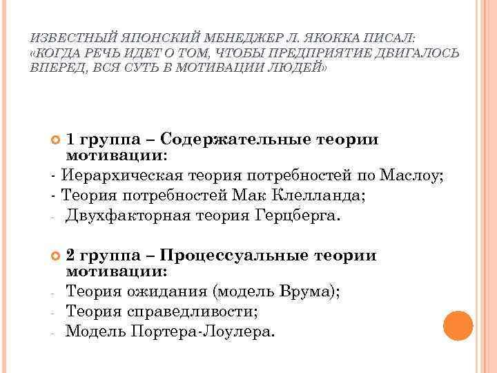 ИЗВЕСТНЫЙ ЯПОНСКИЙ МЕНЕДЖЕР Л. ЯКОККА ПИСАЛ:  «КОГДА РЕЧЬ ИДЕТ О ТОМ, ЧТОБЫ ПРЕДПРИЯТИЕ