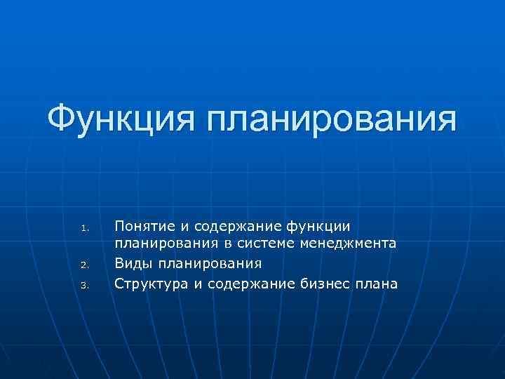 Функция планирования  1.  Понятие и содержание функции  планирования в системе менеджмента