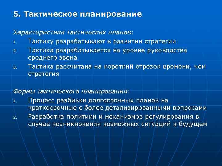 5. Тактическое планирование Характеристики тактических планов: 1.  Тактику разрабатывают в развитии стратегии 2.