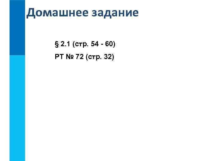 Домашнее задание § 2. 1 (стр. 54 - 60)  РТ № 72 (стр.