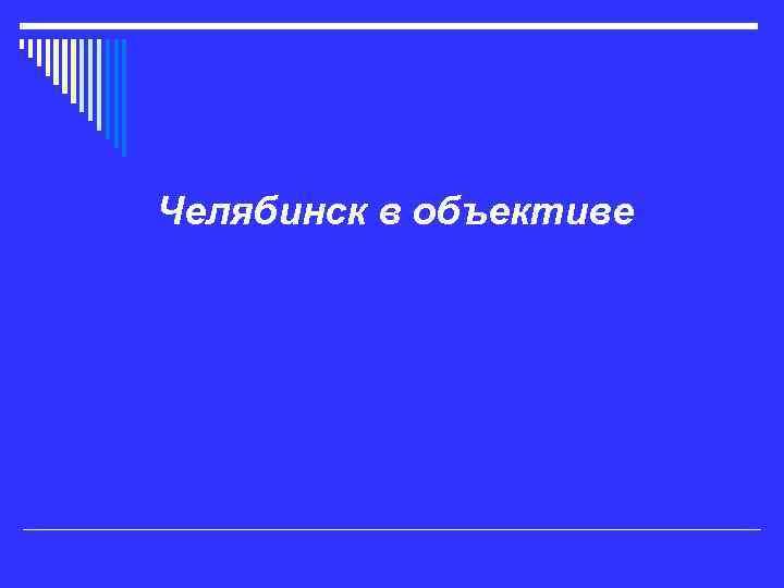 Челябинск в объективе