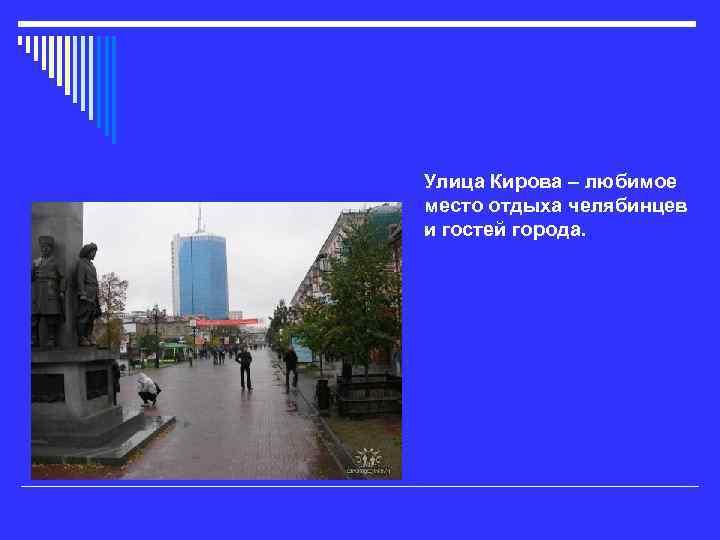 Улица Кирова – любимое место отдыха челябинцев и гостей города.