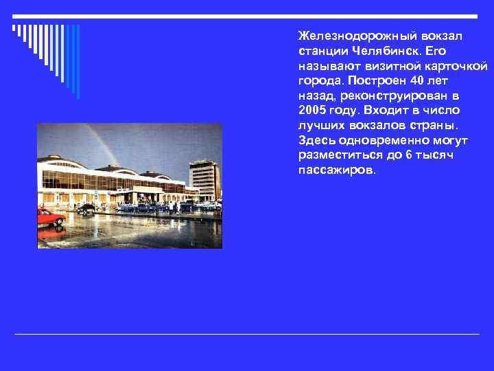 Железнодорожный вокзал станции Челябинск. Его называют визитной карточкой города. Построен 40 лет назад, реконструирован