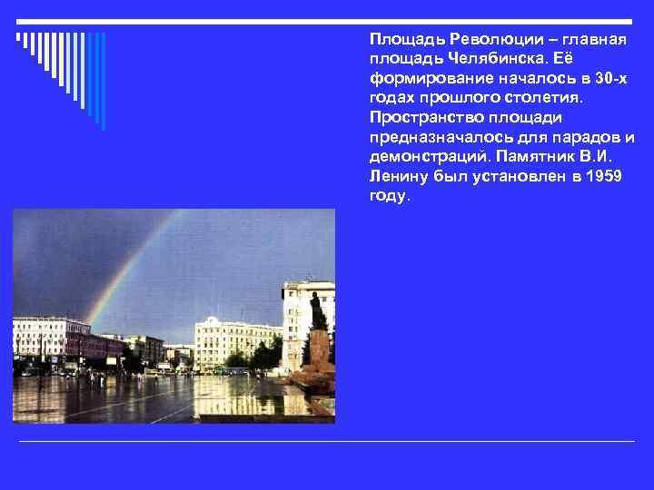 Площадь Революции – главная площадь Челябинска. Её формирование началось в 30 -х годах прошлого