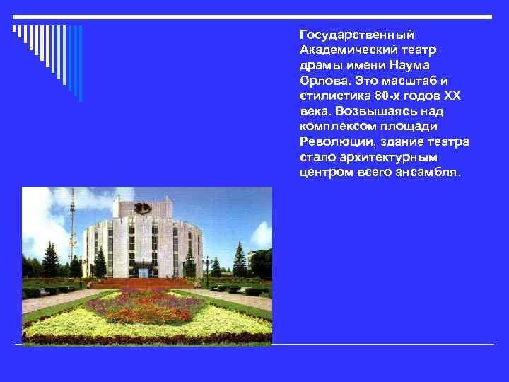 Государственный Академический театр драмы имени Наума Орлова. Это масштаб и стилистика 80 -х годов