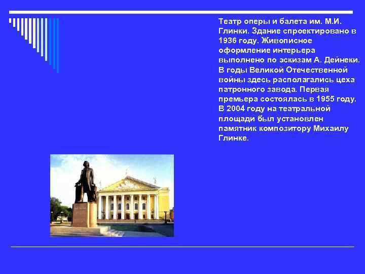 Театр оперы и балета им. М. И. Глинки. Здание спроектировано в 1936 году. Живописное