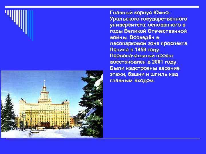 Главный корпус Южно- Уральского государственного университета, основанного в годы Великой Отечественной войны. Возведён в