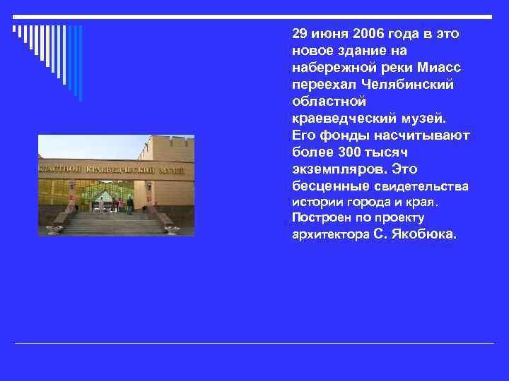 29 июня 2006 года в это новое здание на набережной реки Миасс переехал Челябинский