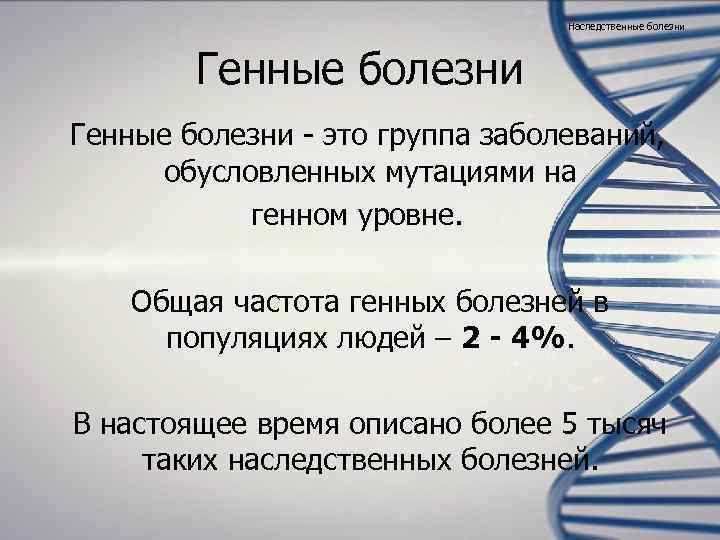 Наследственные болезни   Генные болезни -