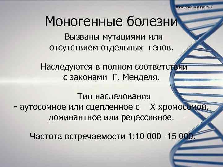 Наследственные болезни  Моногенные болезни  Вызваны