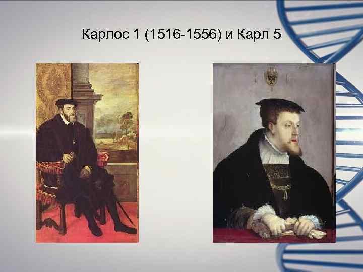Карлос 1 (1516 -1556) и Карл 5